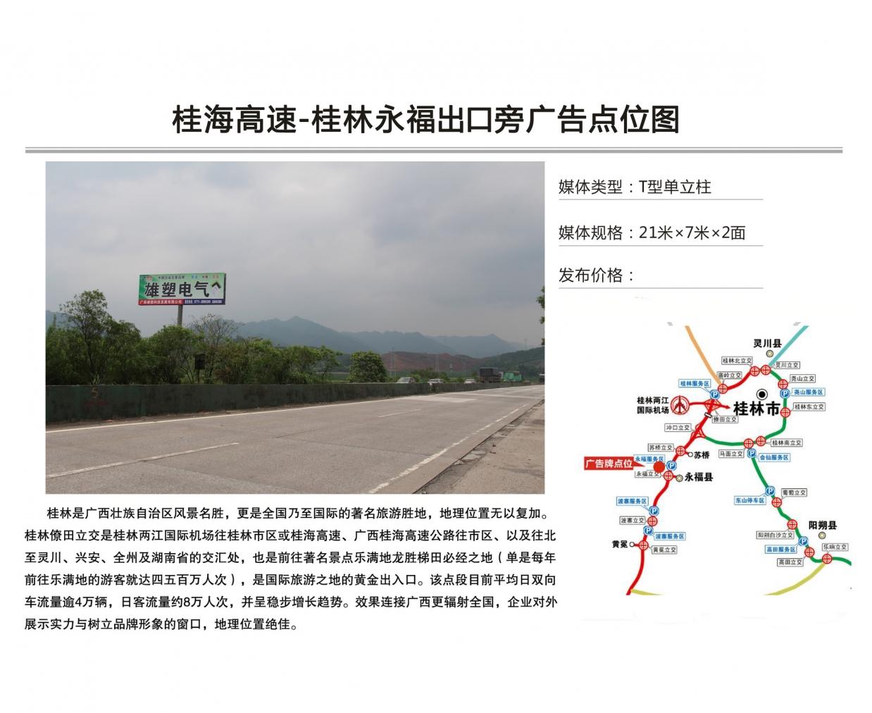 桂海高速-桂林永福出口旁广告点位图