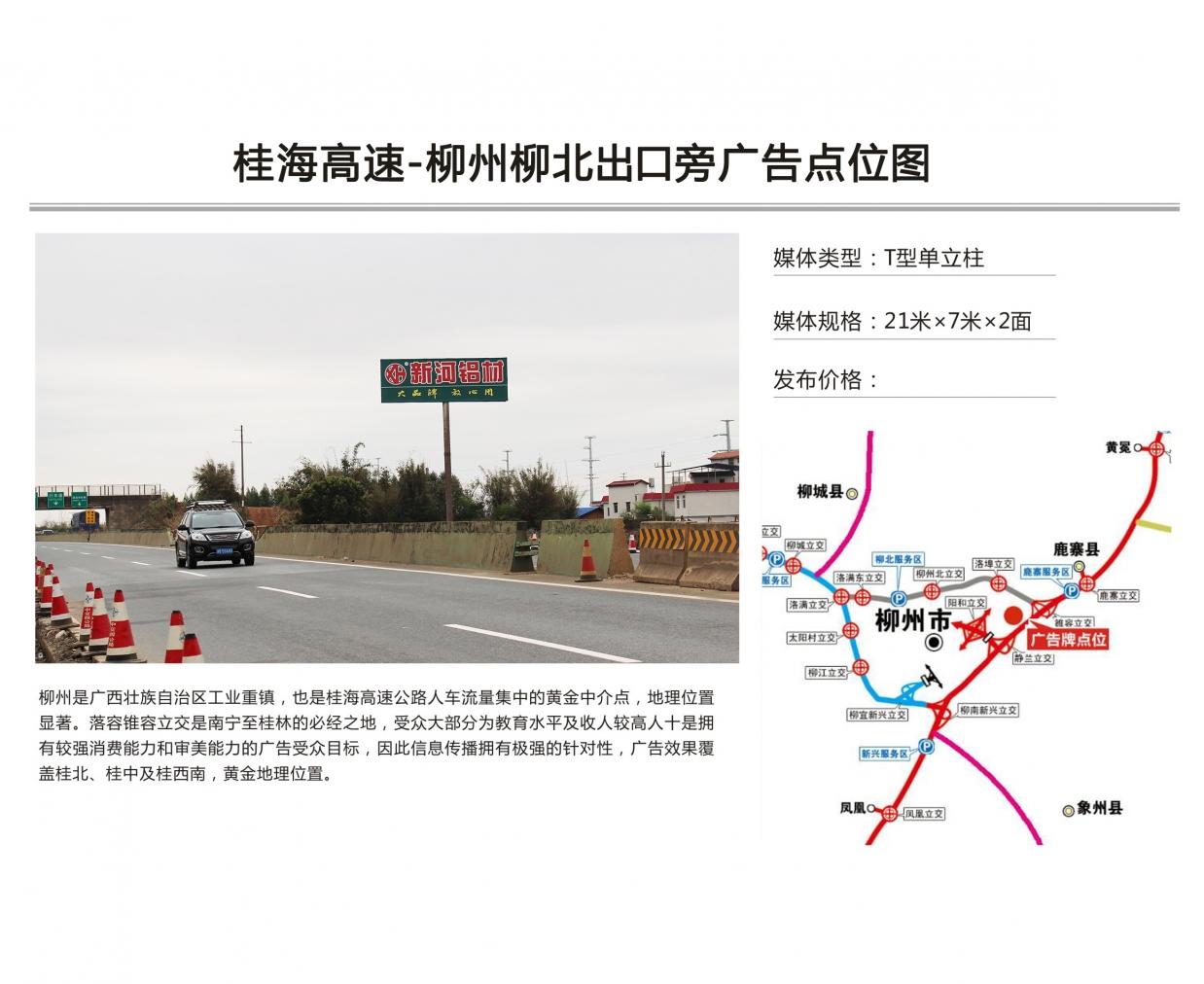 桂海高速-柳州柳北出口旁2广告点位图