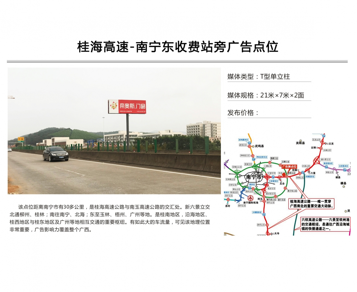 桂海高速-南宁东收费站旁广告点位