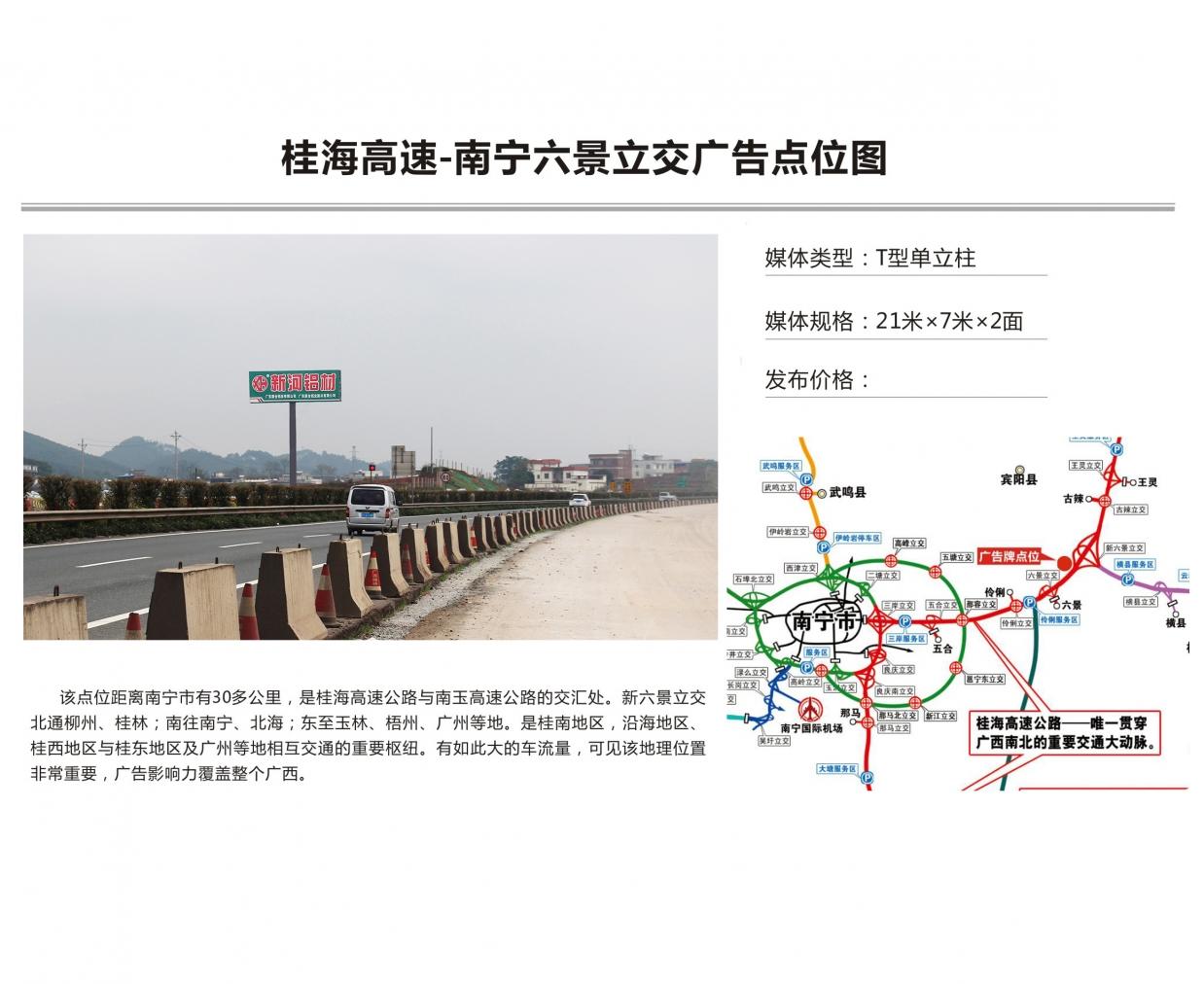 桂海高速-南宁六景立交旁广告点位图