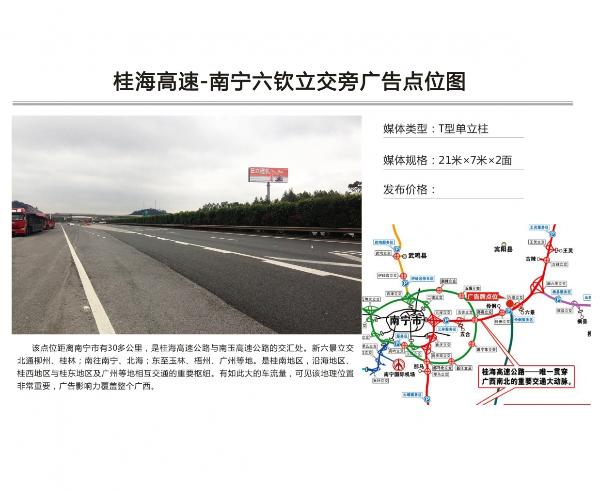 桂海高速-南宁六钦立交旁广告点位图