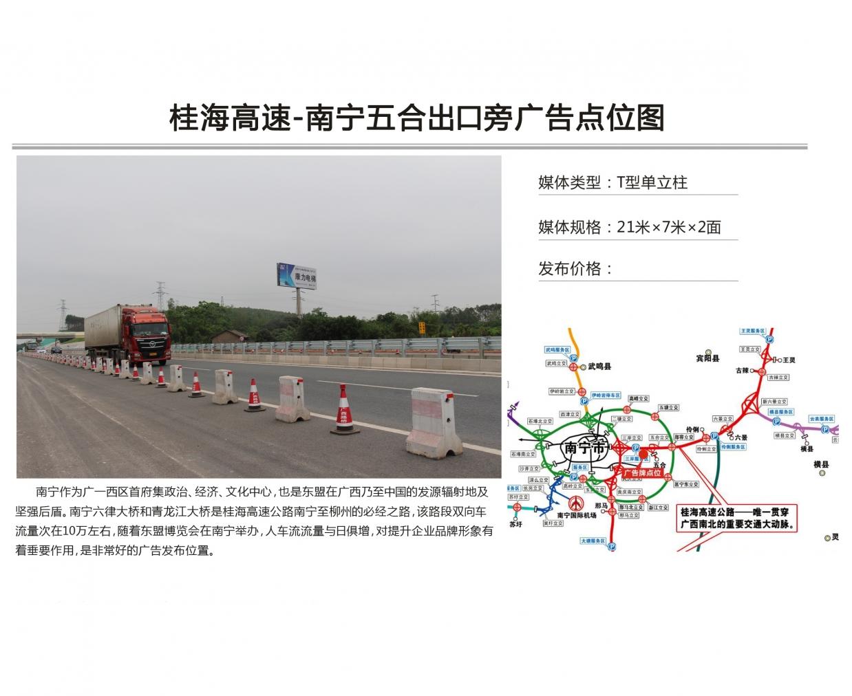 桂海高速-南宁五合出口旁广告点位图