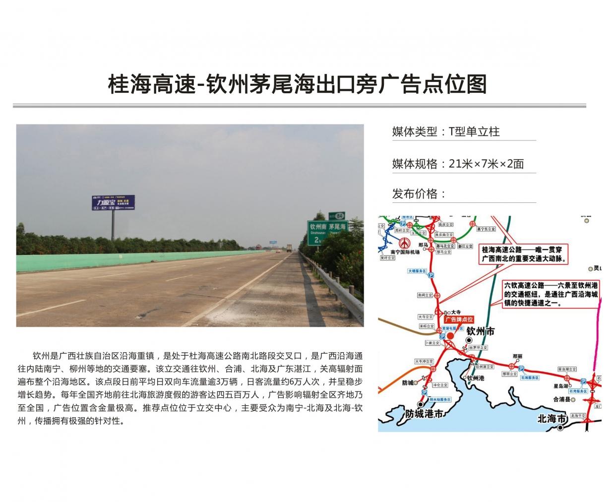 桂海高速-钦州茅尾海出口旁广告点位图