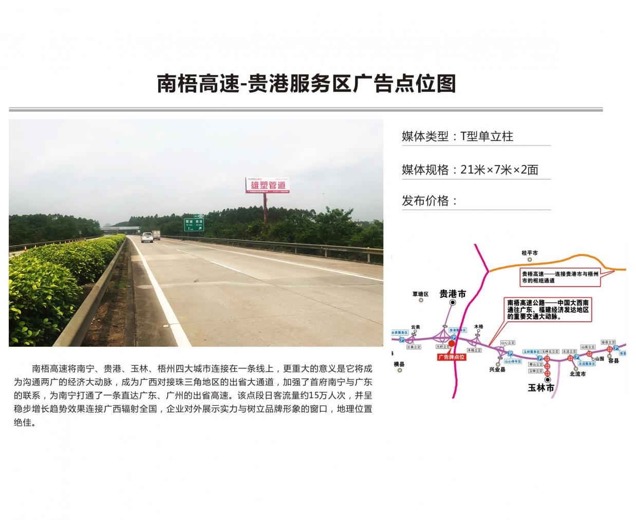 南梧高速-贵港服务区旁广告点位图