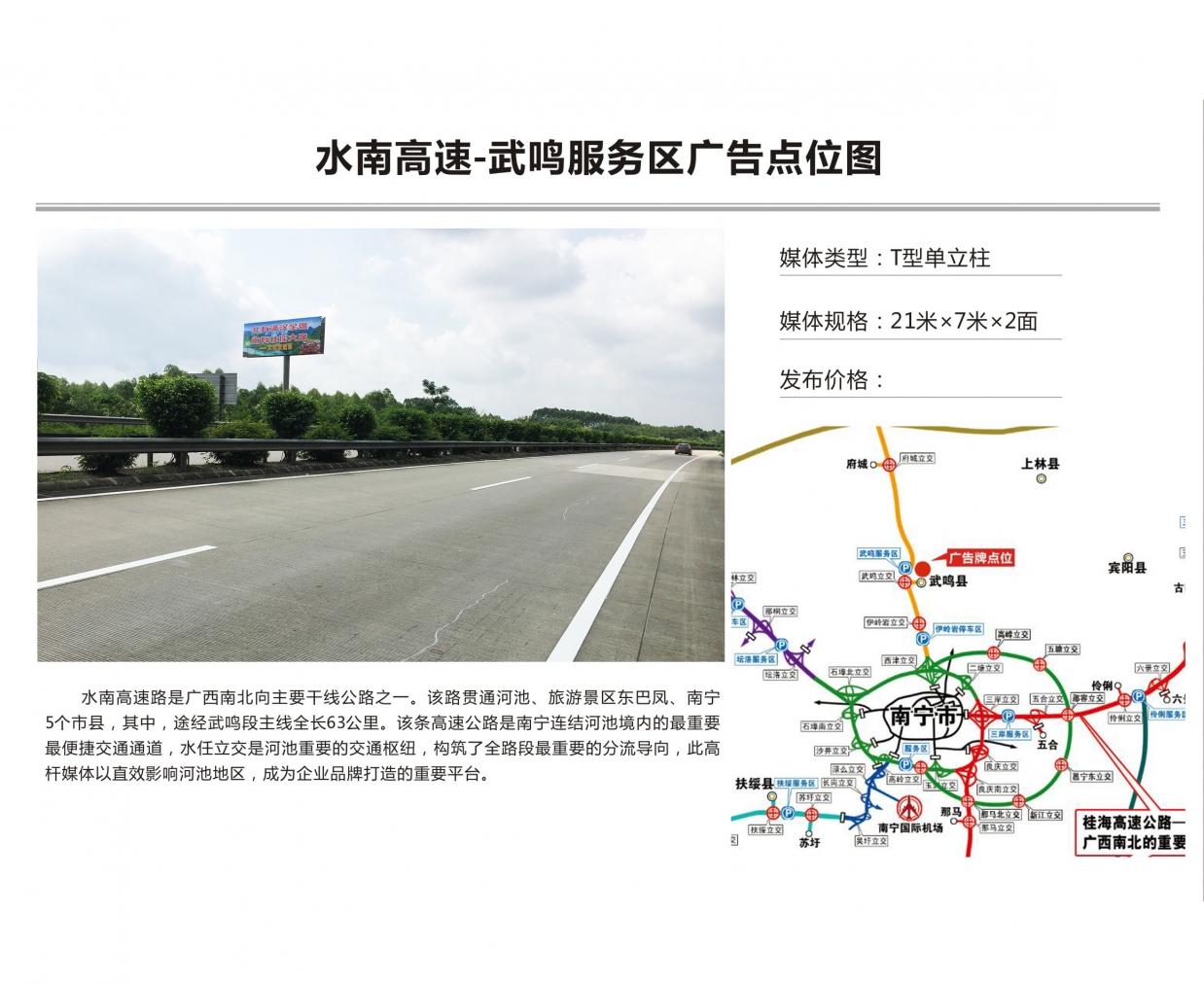 水南高速-武鸣服务区广告点位图