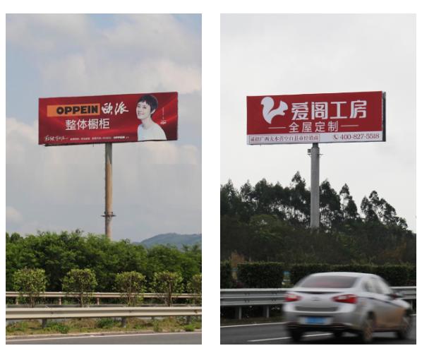 高速路牌广告